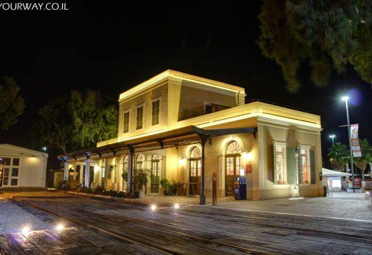 Old Train Station, Tel Aviv